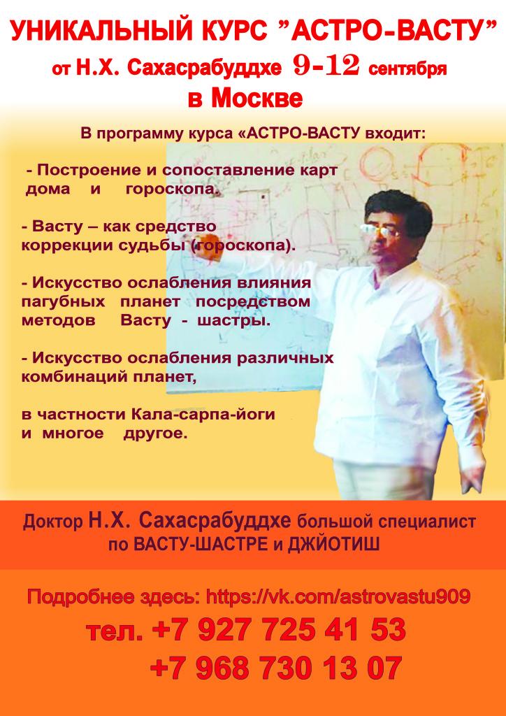 АСТРО ВАСТУ-